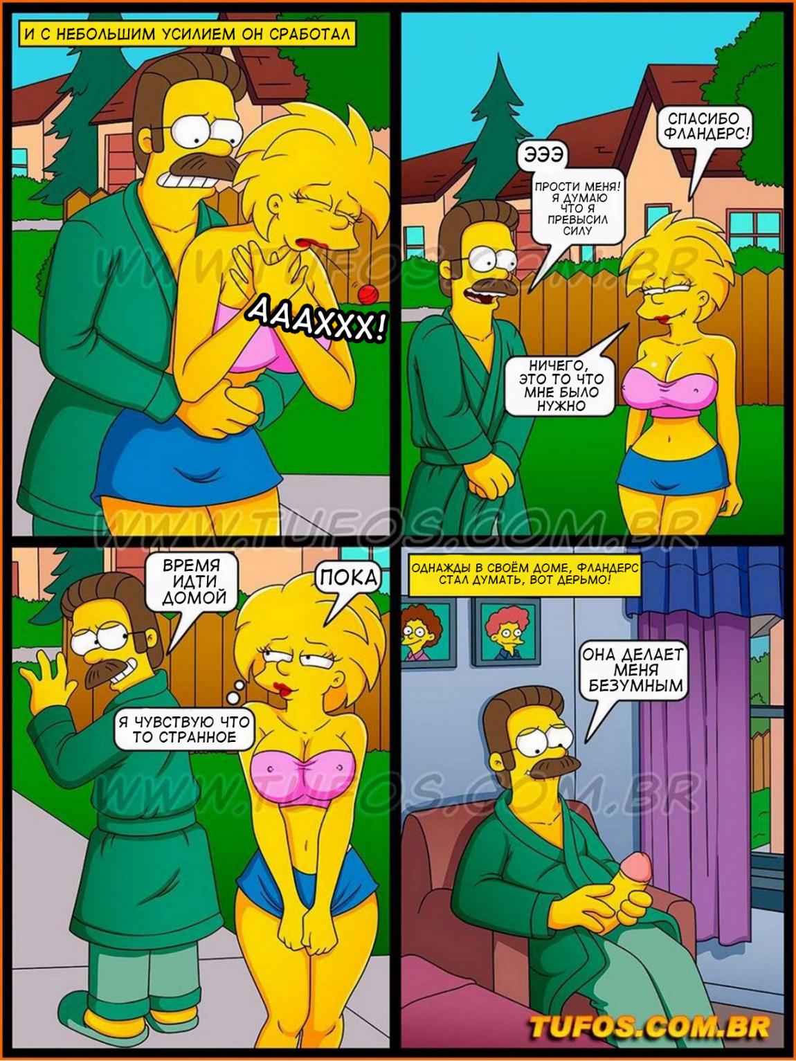 Симпсоны - леденец порно комиксы на русском Анал, большая грудь, большой член, Минет