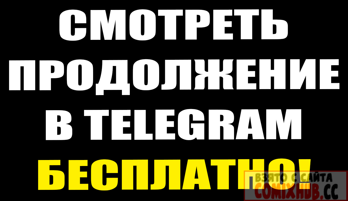 Кошачий замок, часть 2 - порно комиксы на русском языке. Без цензуры, Мастурбация, Минет, Фурри