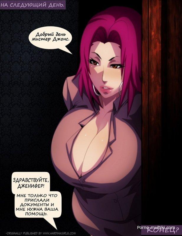 Увольнение - порно комиксы Без цензуры, Большая грудь, Большие члены, Минет, Порно комиксы