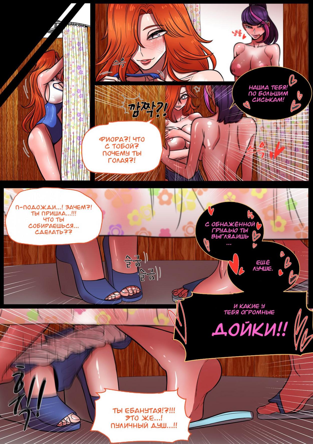 Значит Фиора? - Порно комиксы на русском Без цензуры, Большая грудь, Измена, Лесбиянки, Мастурбация