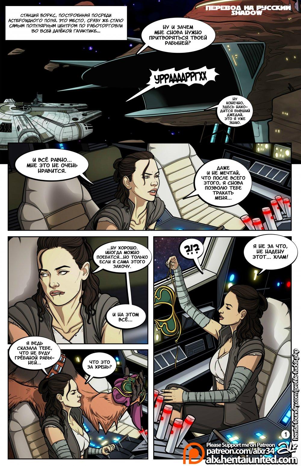 Звёздные Войны: Полное Руководство по Спариванию с Вуки II: Под Прикрытием Без цензуры