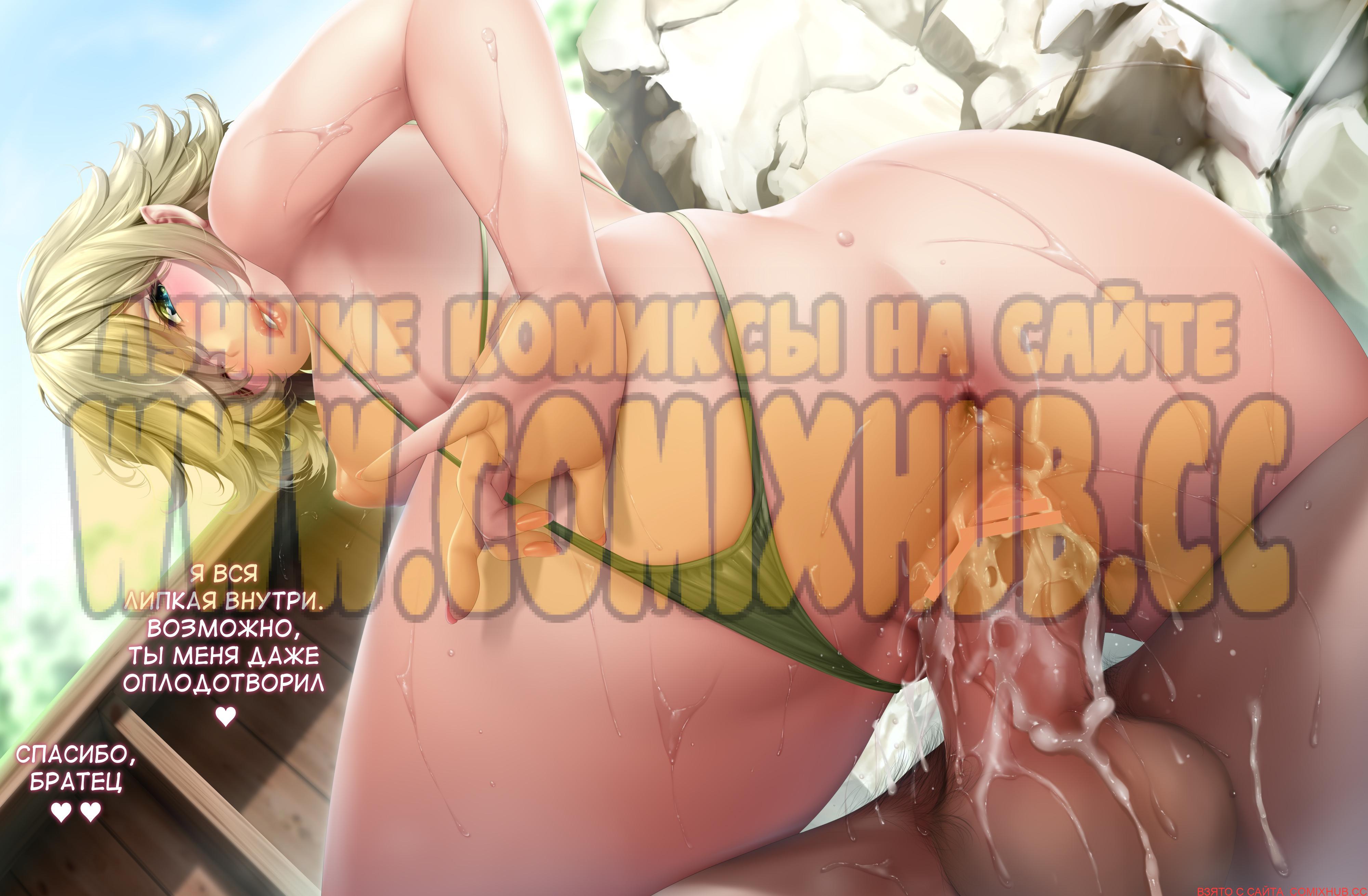Горячий источник эротичной эльфийки - порно комиксы Большая грудь, Минет, Порно комиксы, Хентай манга, манхва