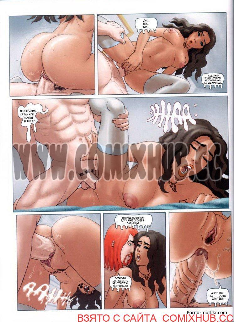 4 подружки, часть 3 Анал, Минет, Порно комиксы