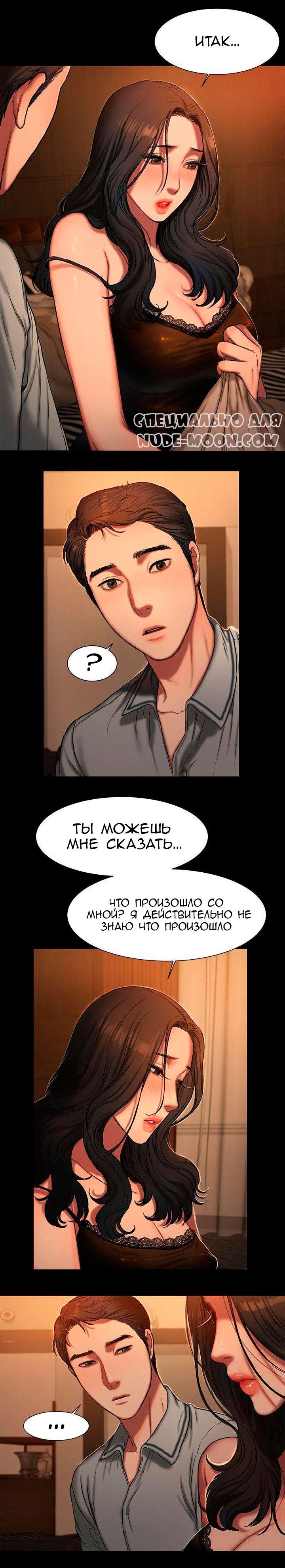 Убегай, часть 3 - манхва на русском языке Измена, Мастурбация, Насилие, Хентай манга, манхва