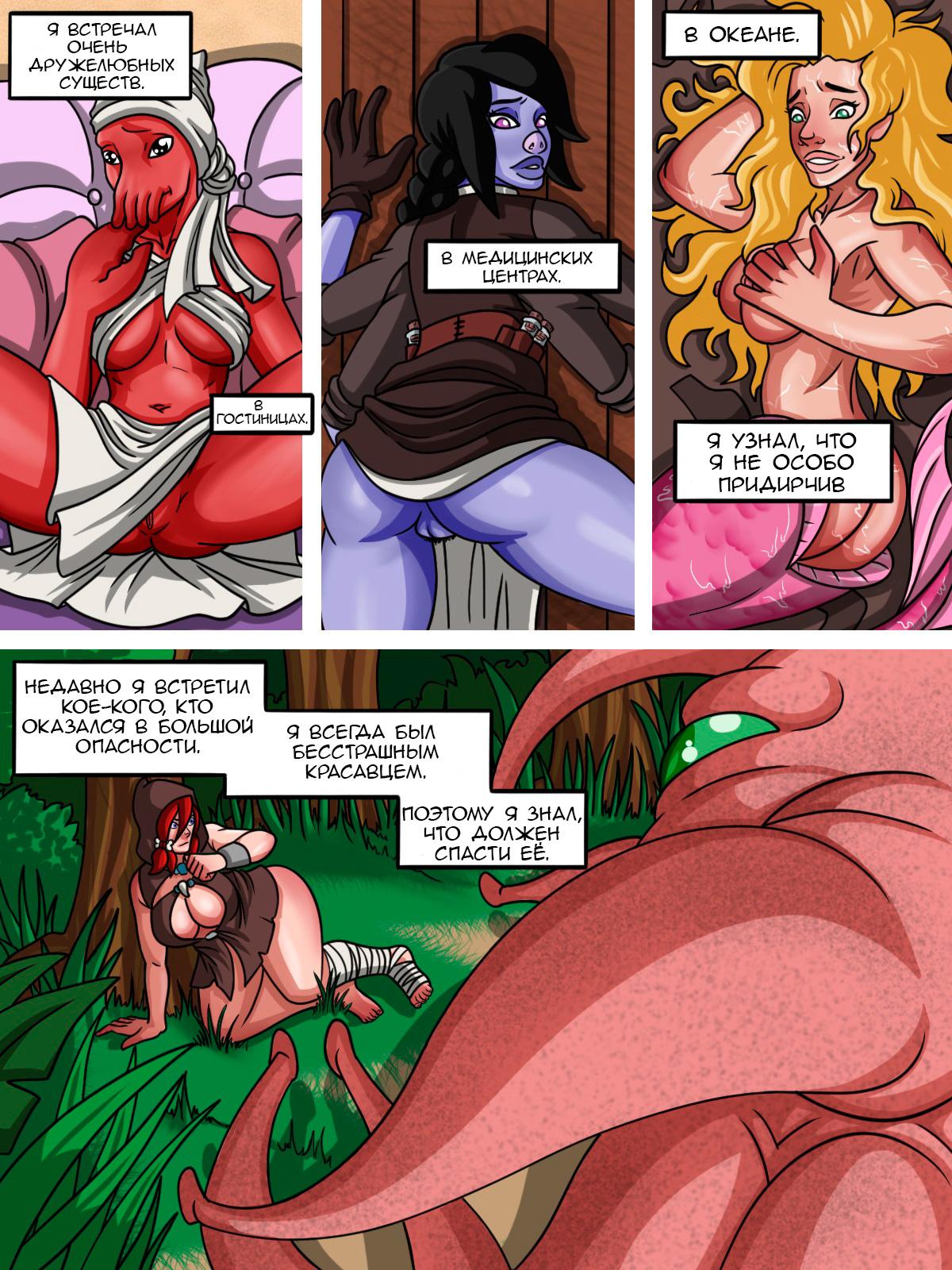 Сну-сну - порно комиксы Без цензуры, Большая грудь, Большая попа, Большие члены, Порно комиксы
