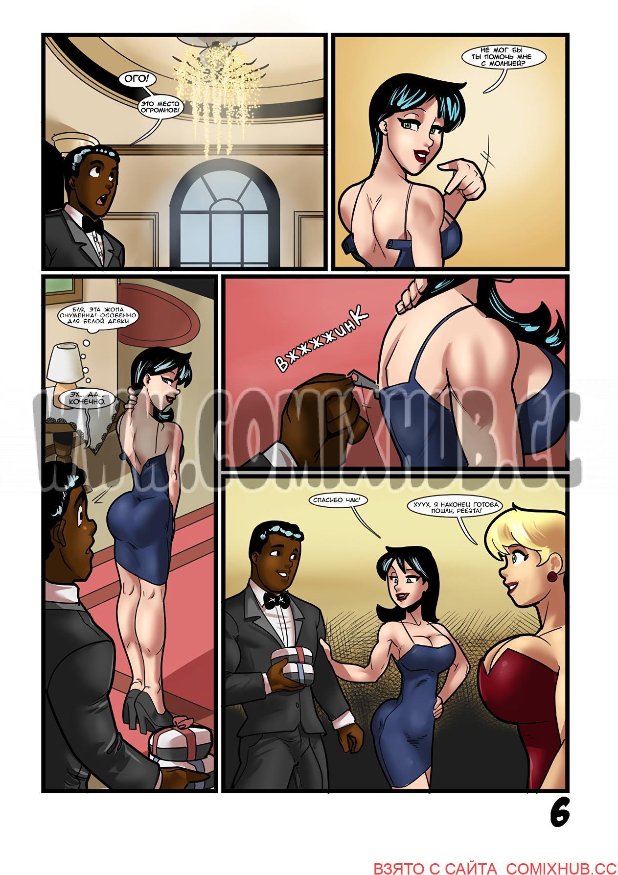 Бэтти & Вероника - Однажды попробовав чёрного, порно комиксы Измена, Большая попа, Групповой секс, Порно комиксы