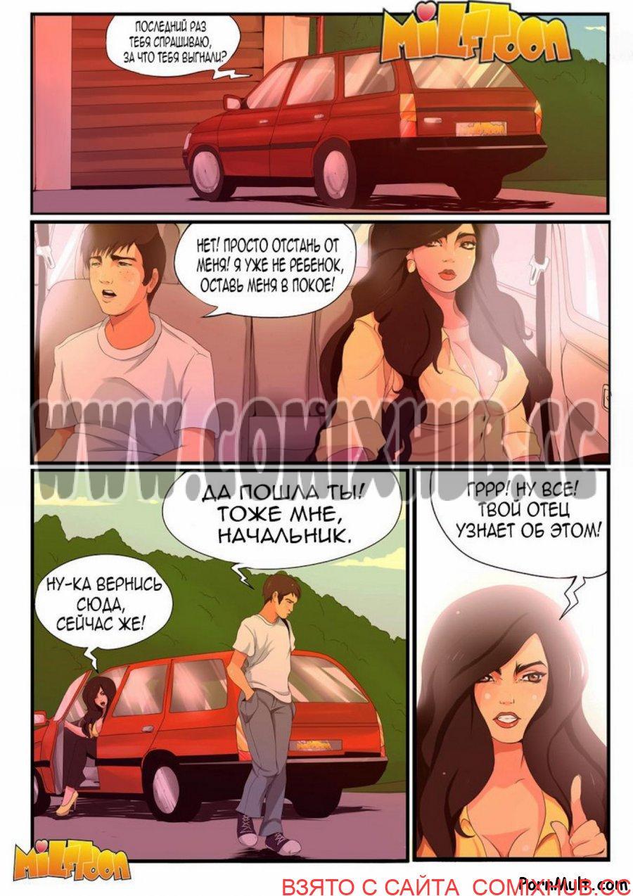 Большая задница, часть 1 - порно комиксы Измена, Инцест, Порно комиксы
