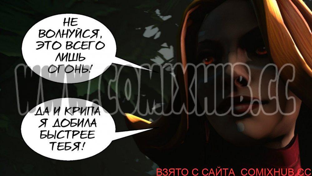 Специальная магия, дота порно комиксы Без цензуры, 3D, Минет, По играм, Порно комиксы