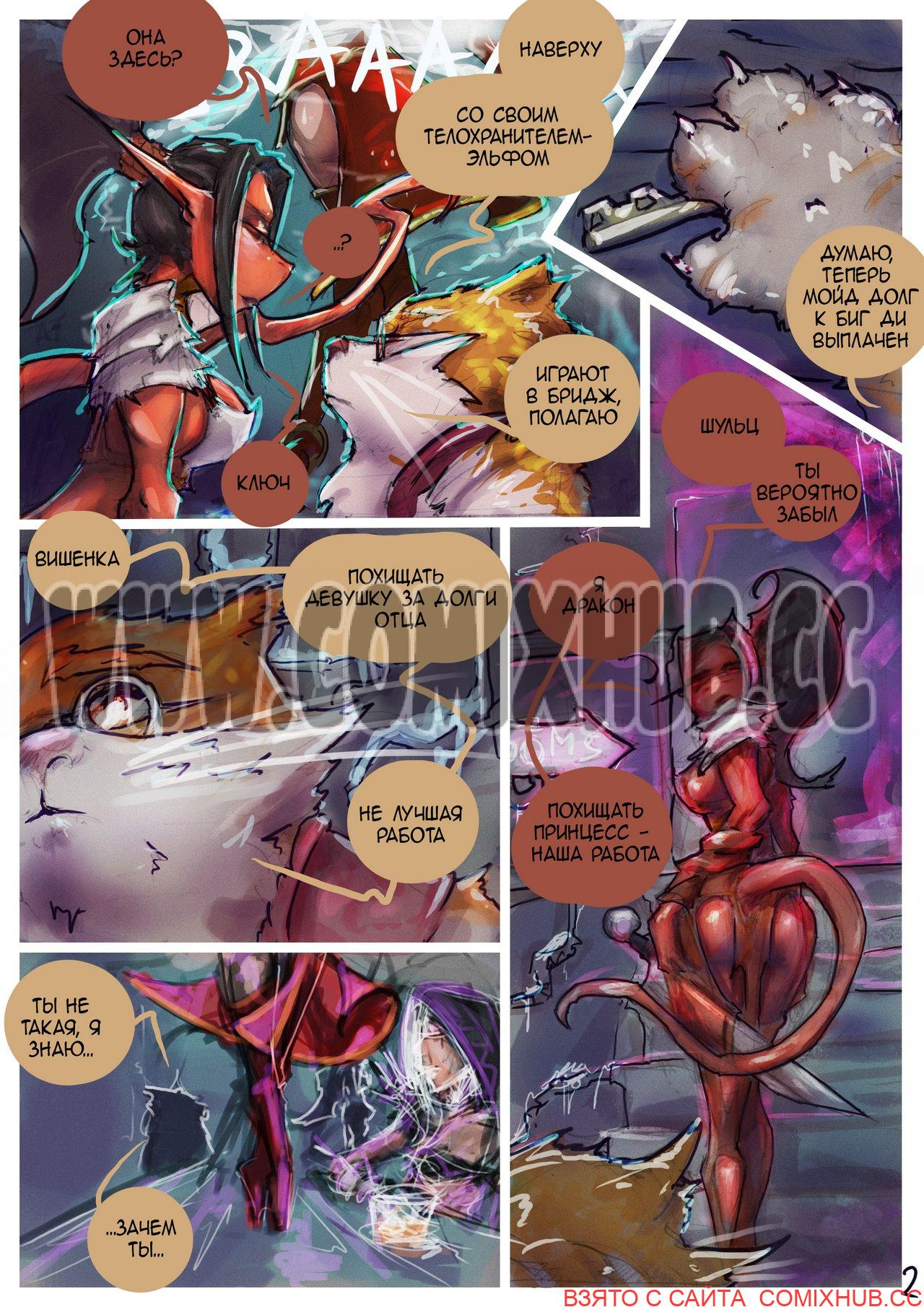 Горячий снег порно комиксы Лесбиянки, Групповой секс, Порно комиксы