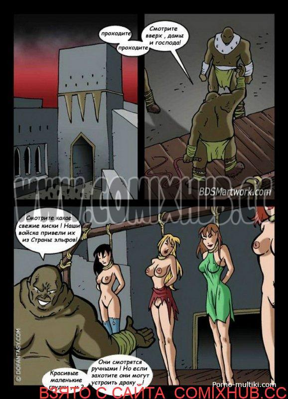 Империя тролей Минет, Анал