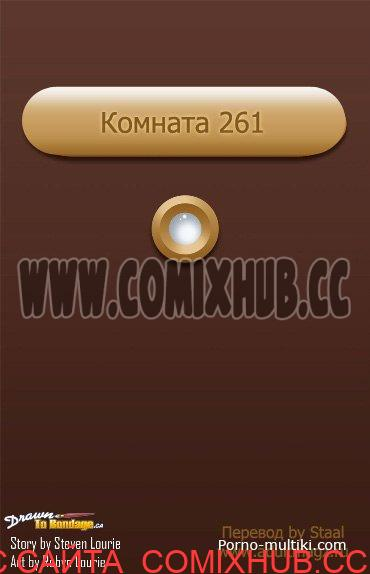 Комната 261
