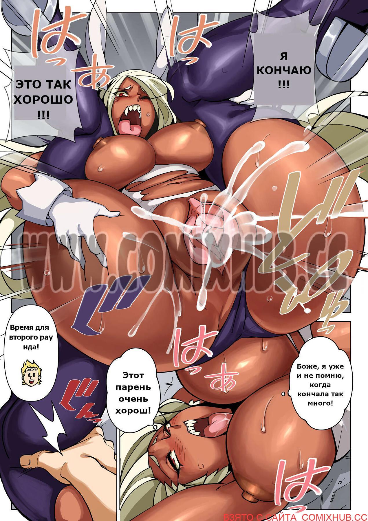 Мирко и странная любовь, порно комиксы Большая попа, Порно комиксы