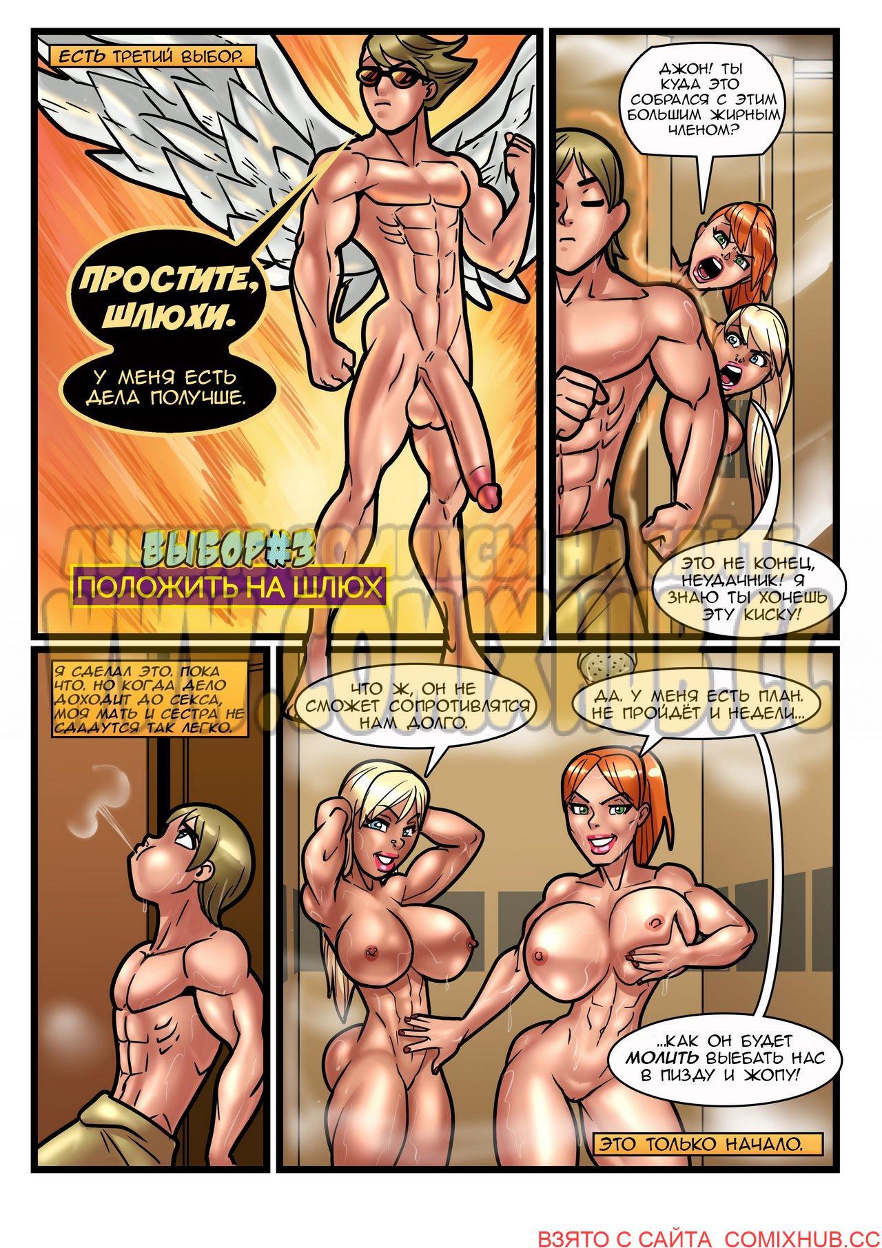 Моя мать и сестра королевы больших размеров, порно комиксы Инцест, Большая попа, Групповой секс, Порно комиксы