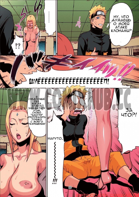 NaruLove 5. Наруто и Цунаде порно комикс Групповой секс, Порно комиксы