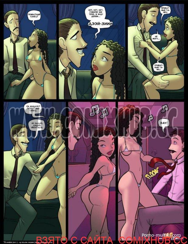 О, папуля ч.14, порно комиксы Большие члены, Инцест, Порно комиксы
