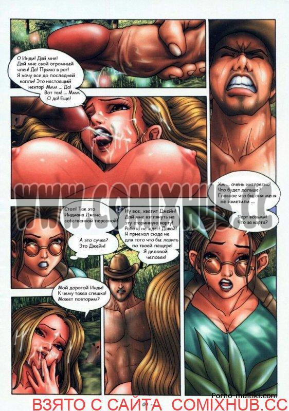 Расхитительница гробниц, порно комиксы Без цензуры, Мастурбация, Минет, По играм, Порно комиксы