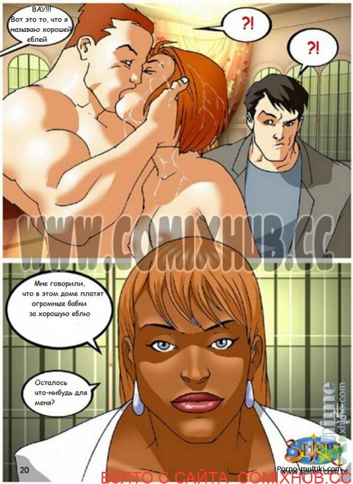 Служебные отношения - порно комикс Анал, Порно комиксы