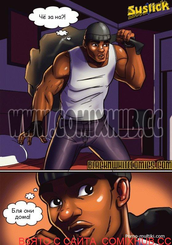 Взломщик Порно комиксы, Большая грудь, Большие члены, Измена