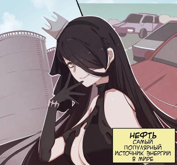 Нефть - Черная императрица Большая грудь, Монстры, Порно комиксы, Супер-герои, Хентай манга, манхва