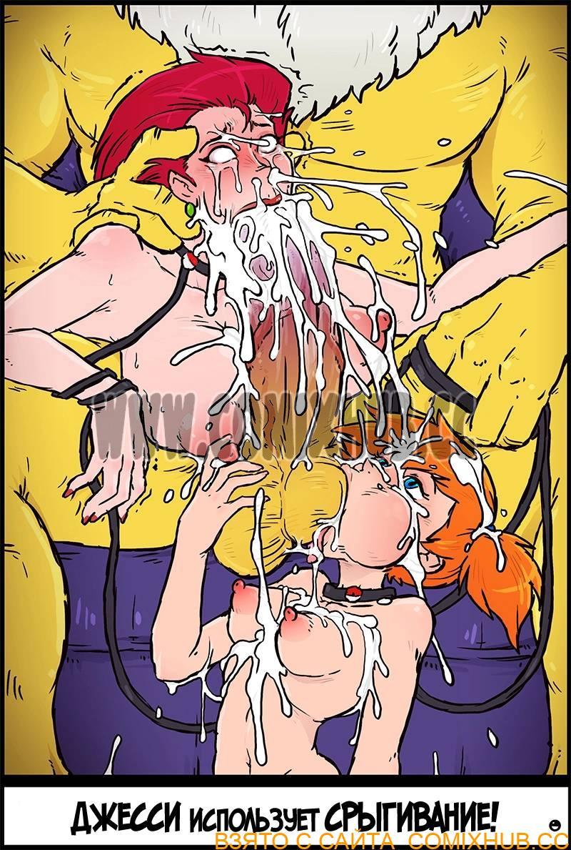 Мисти и Джесси под гипнозом! Покемоны Порно комиксы, Анал, Большие члены, Герои из мультиков, Минет, Монстры, По играм, Супер-герои