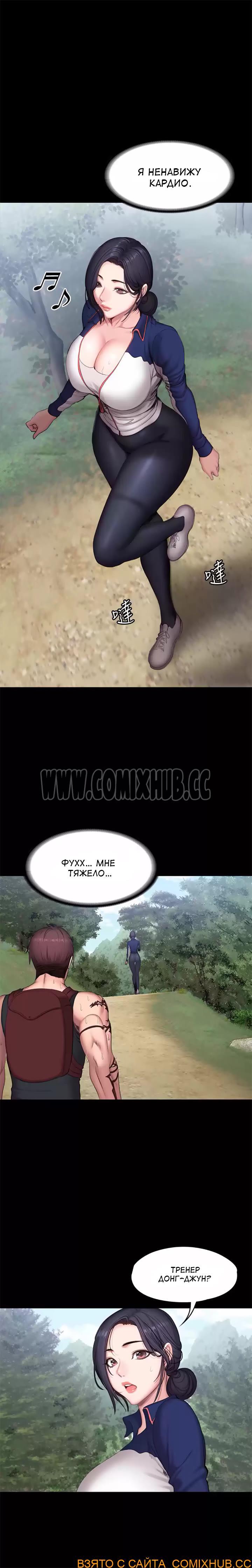 Манхва Фитнес, часть 65 Хентай манга, манхва, Большая грудь, Большая попа, Измена