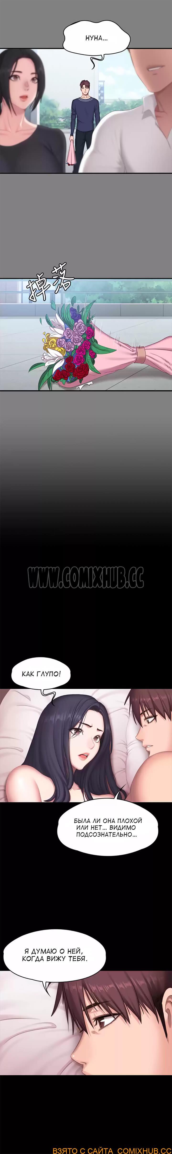 Манхва Фитнес, часть 71 Хентай манга, манхва, Большая грудь, Измена