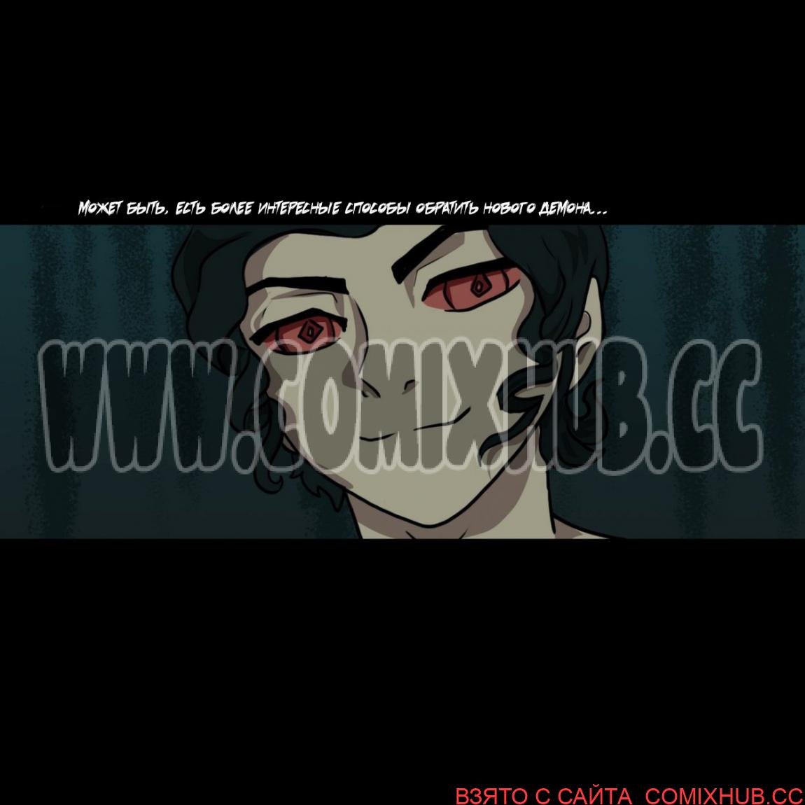 Убийца демонов Большая грудь, Лесбиянки, Насилие, Порно комиксы, Хентай манга, манхва