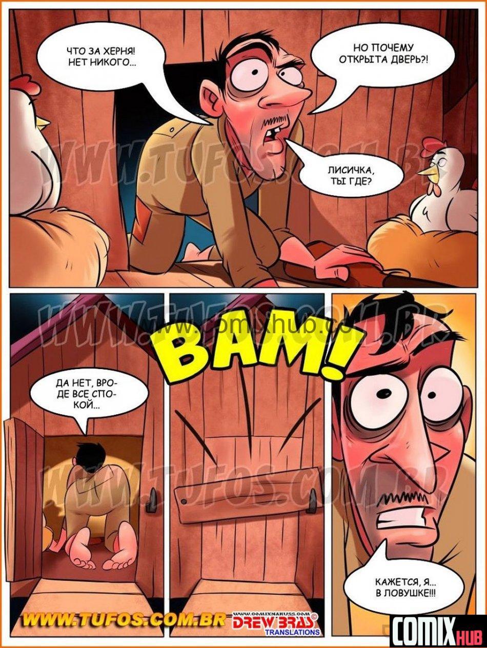 Деревенская семейка, часть 8 Порно комиксы, Анал, Большие члены, Измена