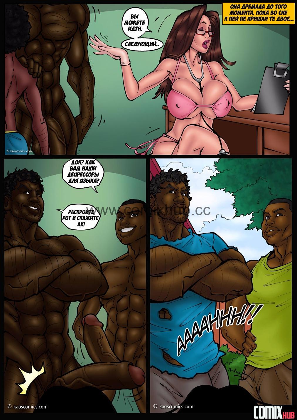 Доктор сучка, часть 2 Порно комиксы, Большая грудь, Большие члены, Мастурбация