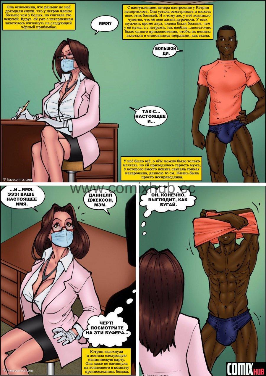 Доктор сучка, часть 1 Порно комиксы, Большие члены, Групповой секс, Мастурбация, Минет