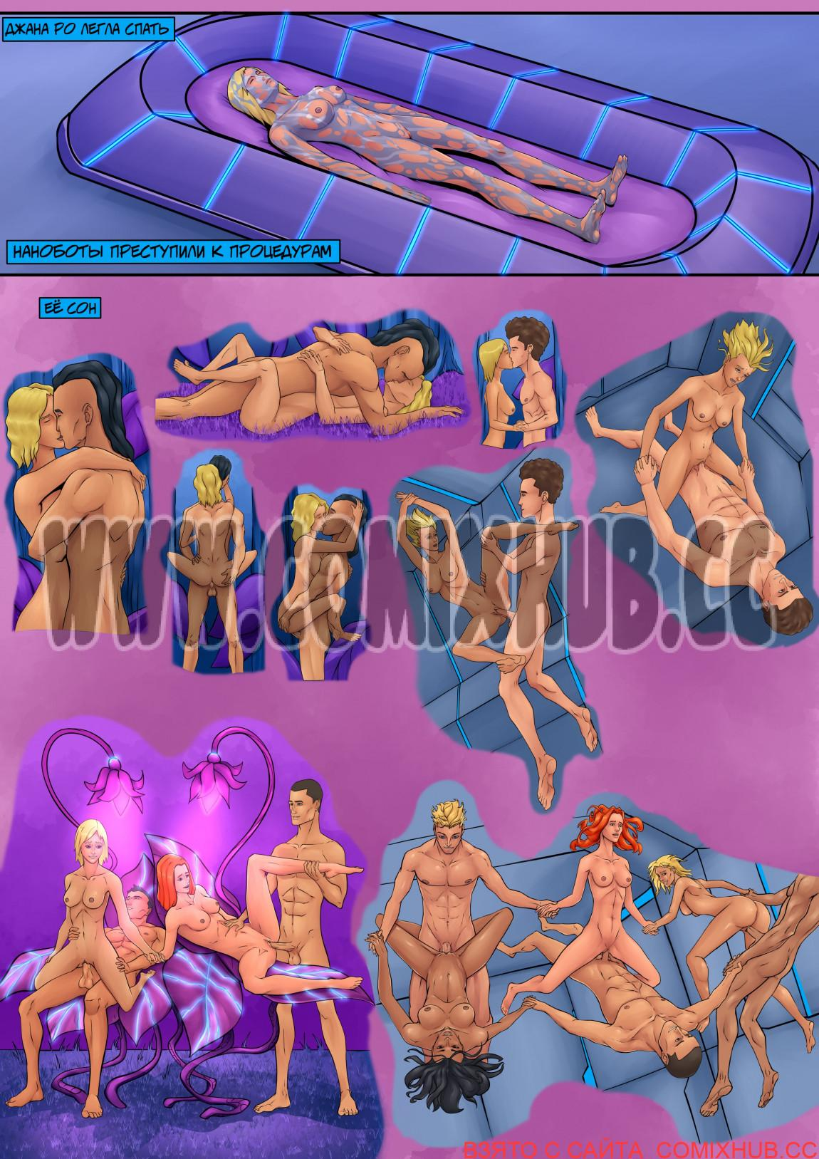 Джана Ро и ее приключения Порно комиксы, Без цензуры, Большая грудь, Групповой секс