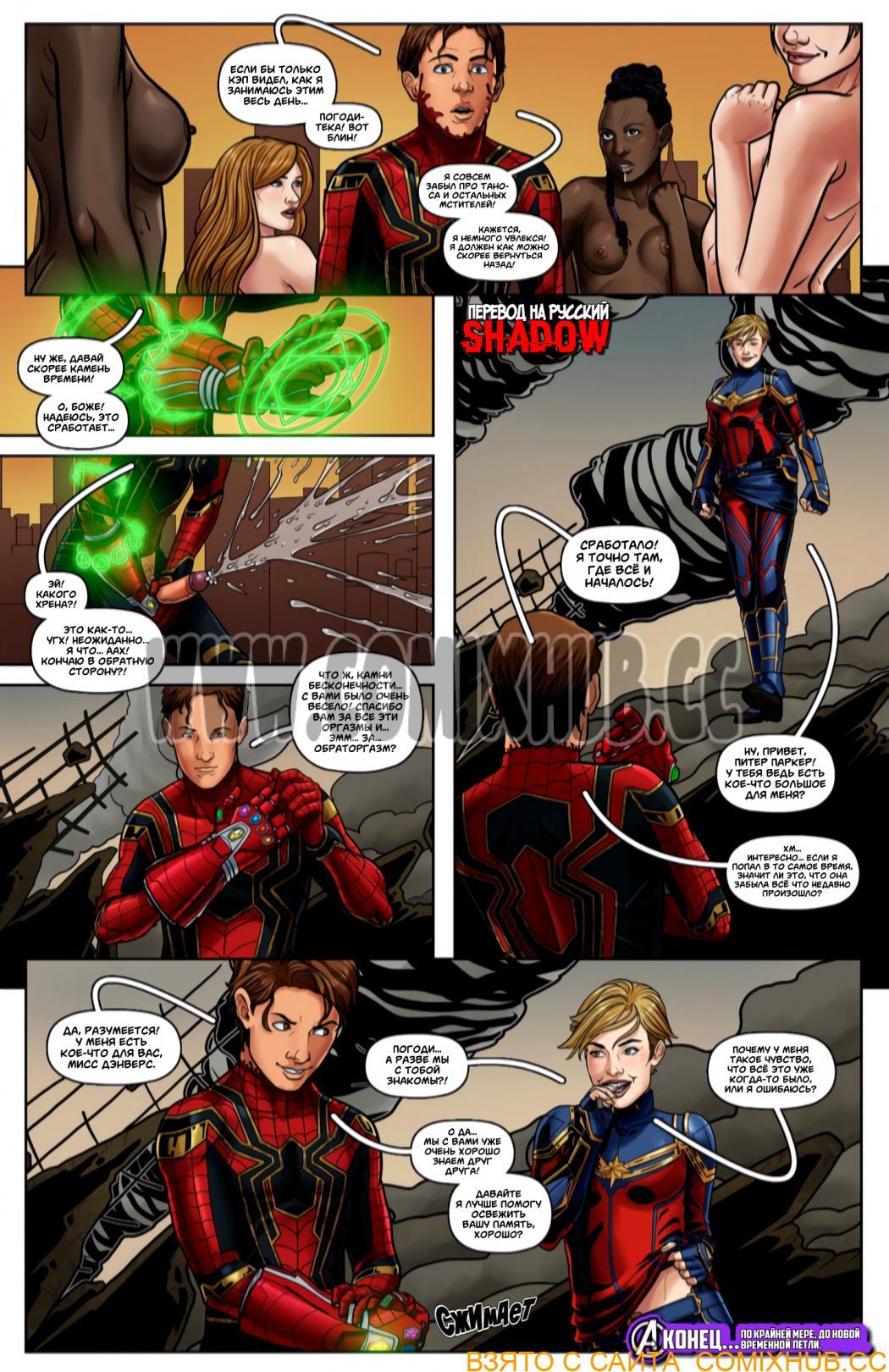 Мстители: На грани Финала Порно комиксы, Групповой секс, Двойное проникновение, Минет, Супер-герои