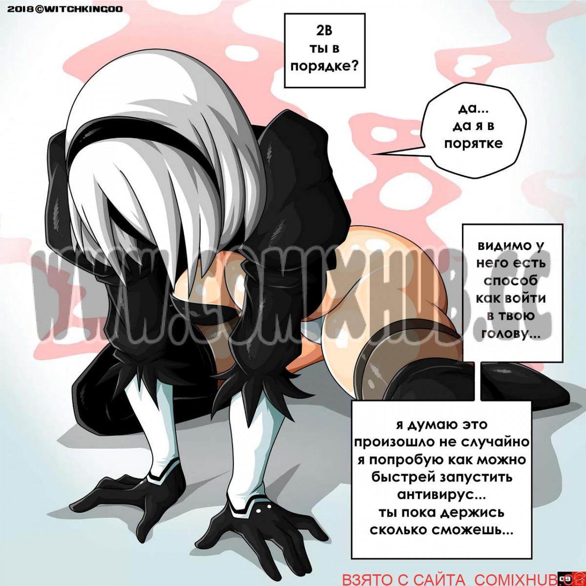 Nier Automata порно комиксы Без цензуры, Большая грудь, Большая попа, Большие члены, Групповой секс, Двойное проникновение, Лесбиянки, По играм