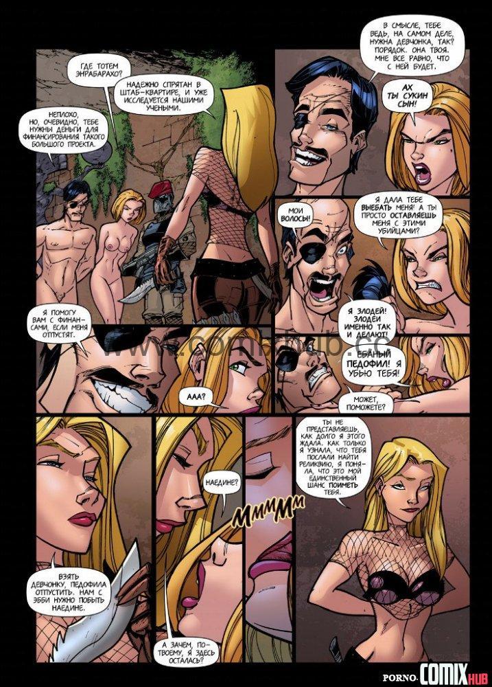 Опасная тёлка, часть 2 Порно комиксы, Большая грудь, Лесбиянки, Мастурбация