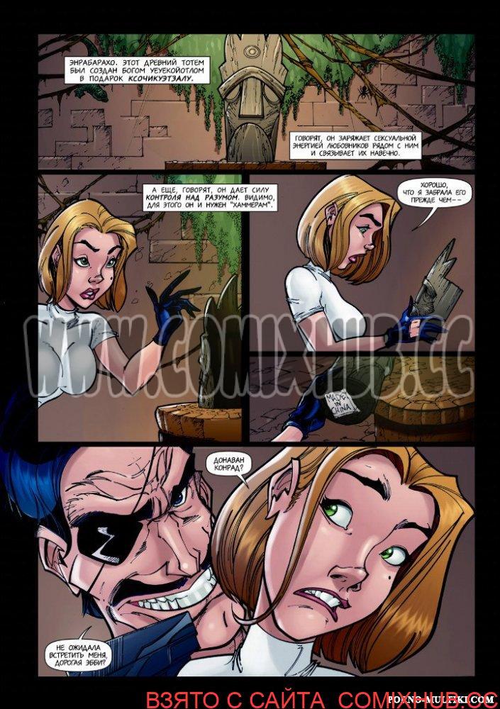 Опасная тёлка, часть 1 Порно комиксы, Большая грудь, Большие члены, Минет, Насилие