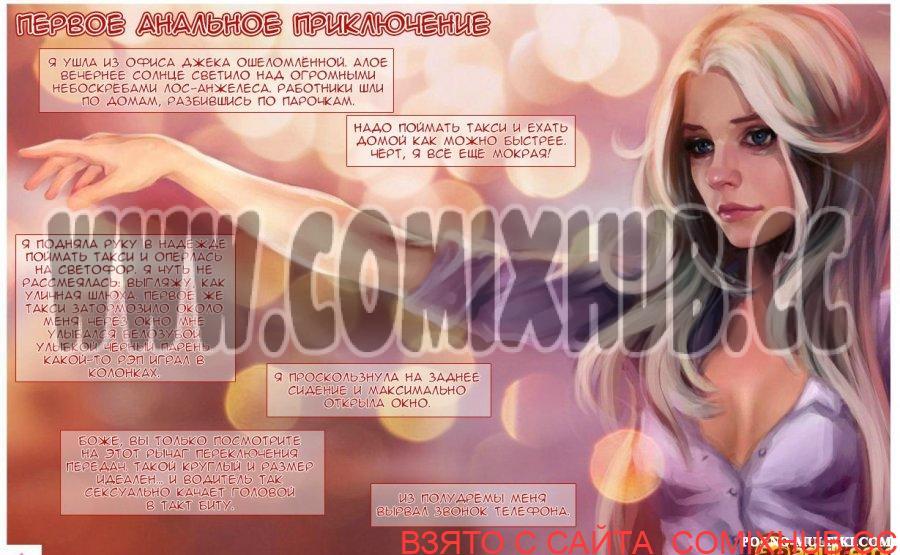 Горячая Николь, часть 2 Порно комиксы, 3D, Анал, Минет