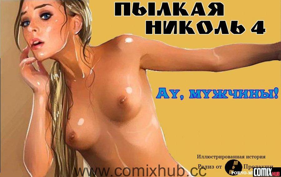 Пылкая Николь, часть 4 Порно комиксы, Анал, Групповой секс, Двойное проникновение