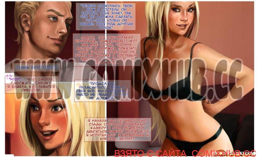 Горячая Николь, часть 1 Порно комиксы, 3D, Мастурбация, Минет