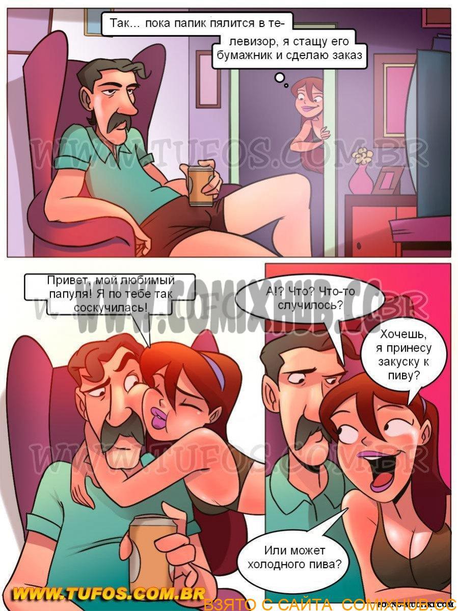 Похотливая семейка, часть 11 Порно комиксы, Без цензуры, Большая грудь, Инцест