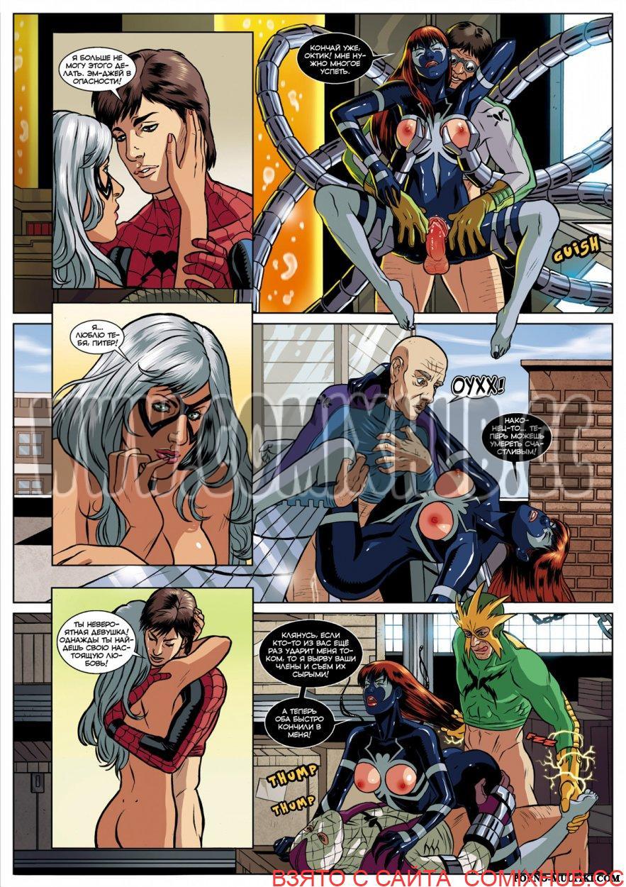 Сексуальный симбиоз Порно комиксы, Герои из мультиков, Групповой секс, Двойное проникновение, Лесбиянки, Супер-герои