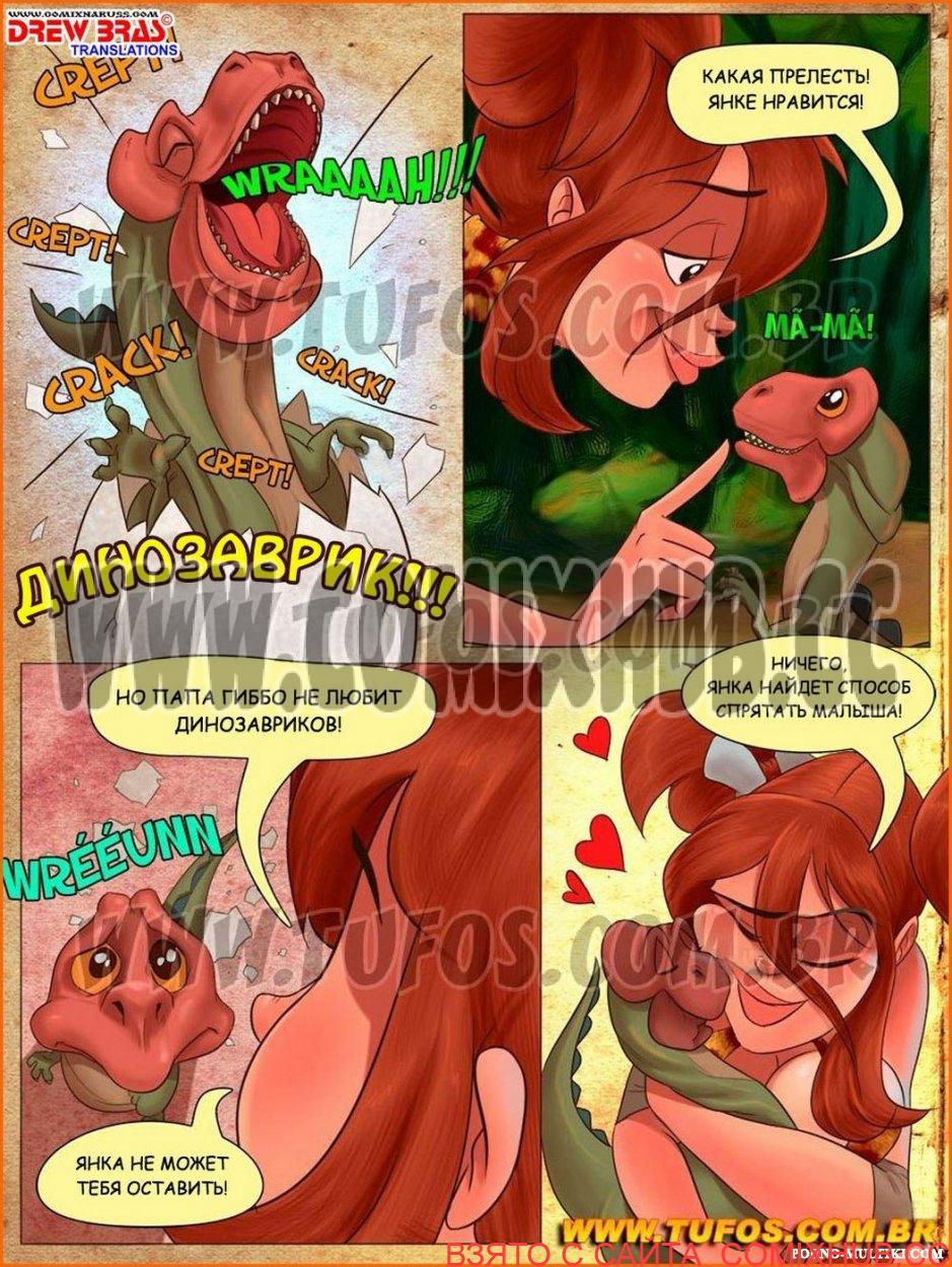 Семейка юрского периода, часть 2 Порно комиксы, Большая грудь, Инцест, Минет