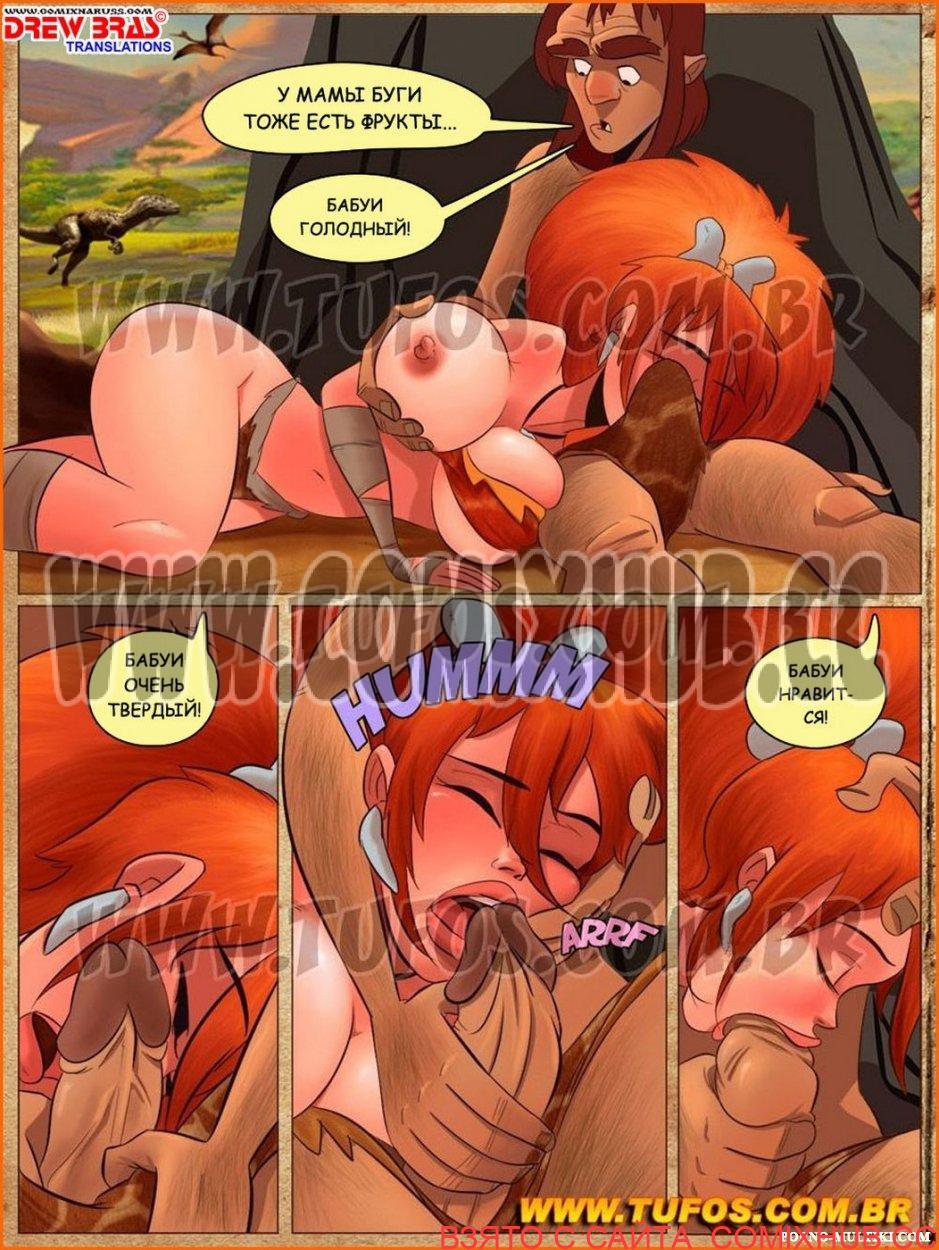 Семейка юрского периода, часть 1 Порно комиксы, Большая грудь, Большая попа, Инцест, Минет
