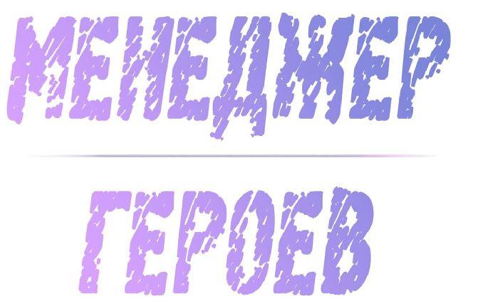 Менеджер Героев, часть 9 Хентай манга, манхва, Большая грудь, Супер-герои