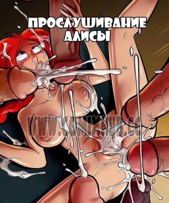 Прослушивание Алисы Порно комиксы, Большие члены, Групповой секс, Двойное проникновение, Минет, Насилие