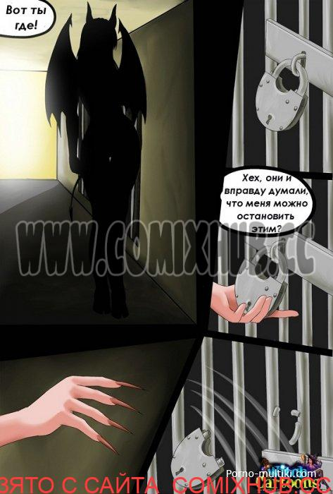 Ведьма - в плену у инквизиции Без цензуры, Порно комиксы, Хентай манга, манхва