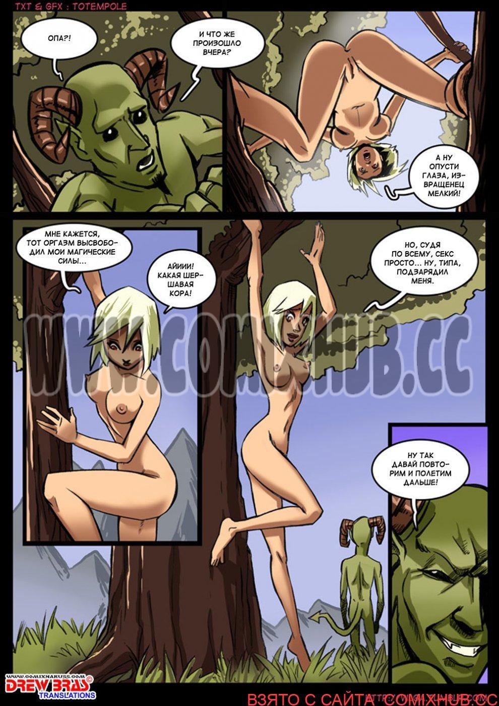Волшебница, часть 2 Порно комиксы, Двойное проникновение, Монстры, Насилие, Супер-герои, Фемдом