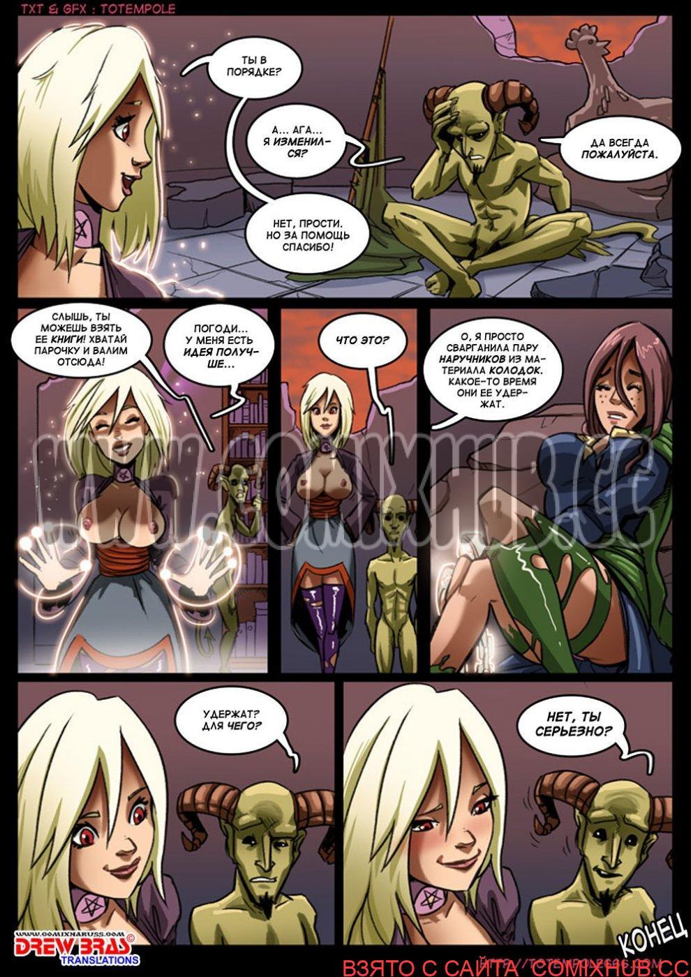 Волшебница 3 Без цензуры, Анал, Мастурбация, Насилие, Порно комиксы