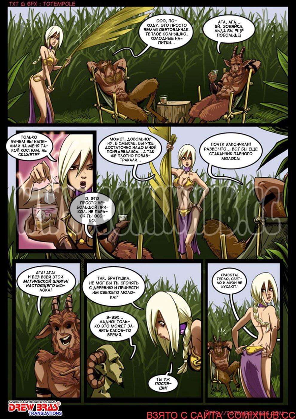 Волшебница, часть 4 Без цензуры, Групповой секс, Монстры, Порно комиксы