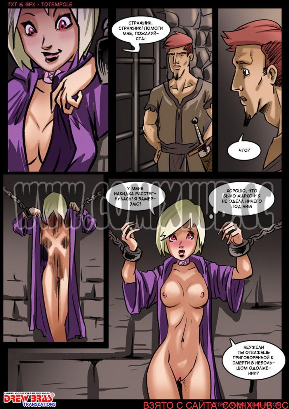 Волшебница, часть 1 Порно комиксы, Большие члены, Монстры, Фемдом