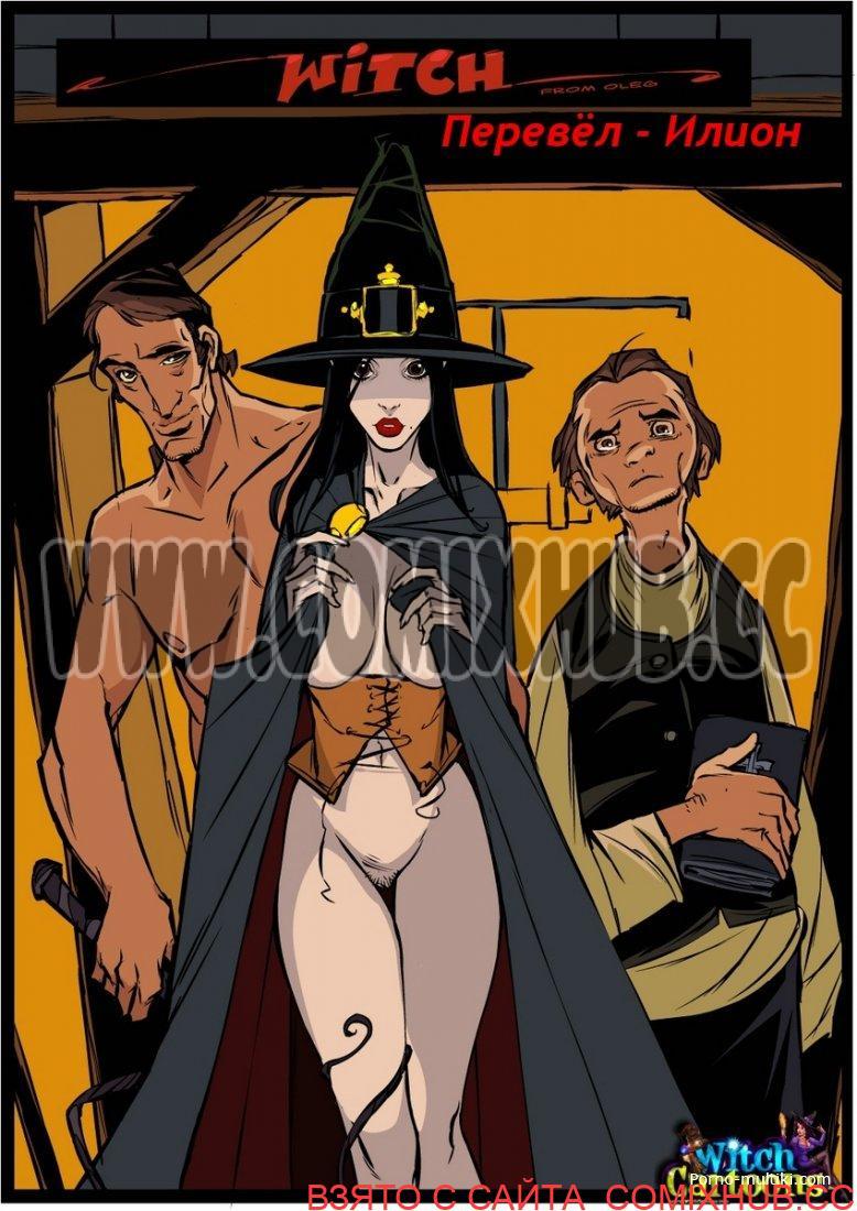 Ведьма, часть 4 Без цензуры, Измена, Минет, Порно комиксы, Супер-герои